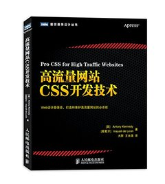 高流量網站 CSS 開發技術 (Pro CSS for High Traffic Website)