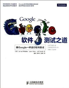 Google 軟件測試之道 (How Google Tests Software)-cover