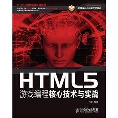 HTML5 遊戲編程核心技術與實戰-cover