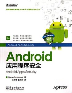 Android 應用程序安全 (Android Apps Security)-cover