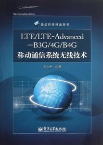 LTE/LTE-Advanced-B3G/4G/B4G 移動通信系統無線技術-cover