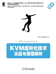 KVM 虛擬化技術實戰與原理解析-cover