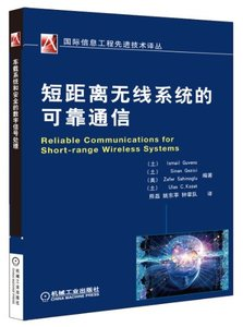 短距離無線系統的可靠通信 (Reliable Communications for Short-range Wireless Systems)-cover