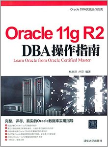 Oracle 11g R2 DBA 操作指南-cover
