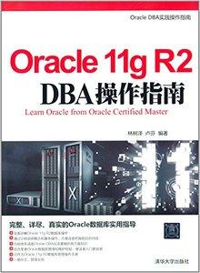 Oracle 11g R2 DBA 操作指南-cover