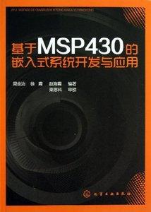 基於 MSP430 的嵌入式系統開發與應用-cover