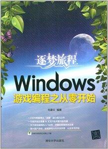 逐夢旅程-Windows 遊戲編程之從零開始-cover