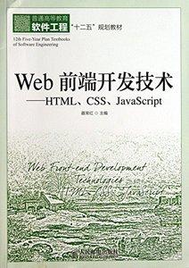 Web 前端開發技術-HTML、CSS、JavaScript-cover