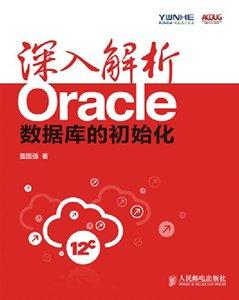 深入解析 Oracle-數據庫的初始化-cover