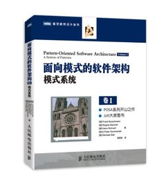 面向模式的軟件架構(捲1)-模式系統 (Pattern-Oriented Software Architecture Volume 1: A System of Patterns)-cover