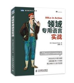 領域專用語言實戰 (DSLs in Action)-cover