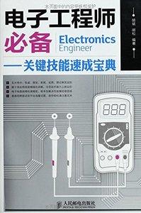 電子工程師必備-關鍵技能速成寶典-cover