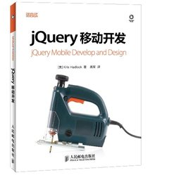 jQuery 移動開發 (jQuery Mobile: Develop and Design)