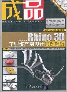 成品-Rhino 3D 工業級產品設計案例解析-cover