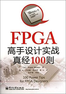 FPGA 高手設計實戰真經 100 則 (100 Power Tips For FPGA Designers)-cover
