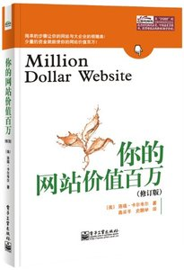 你的網站價值百萬(修訂版) (Million Dollar Website: Simple Steps to Help You Compete with the Big Boys - Even on a Small BusinessBudget)