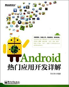 Android 熱門應用開發詳解-cover