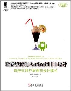 精彩絕倫的 Android UI 設計-響應式用戶界面與設計模式移動開發 (Smashing Android UI)