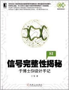 信號完整性揭秘-于博士 SI 設計手記-cover
