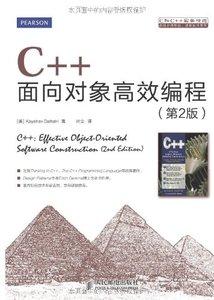 C++ 面向對象高效編程(第2版) (C++ Effective Object-Oriented Software Construction, 2/e)