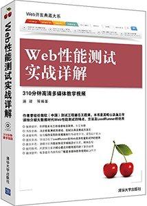 Web 性能測試實戰詳解-cover
