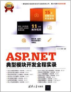 ASP.NET 典型模塊開發全程實錄-cover