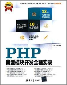 PHP 典型模塊開發全程實錄-cover
