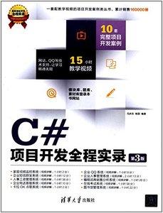 C# 項目開發全程實錄, 3/e-cover