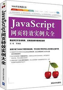 JavaScript 網頁特效實例大全-cover