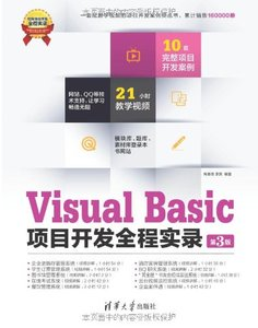 Visual Basic 項目開發全程實錄(第3版)-cover