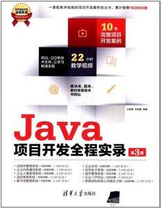 Java 項目開發全程實錄(第3版)-cover