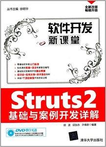 Struts 2 基礎與案例開發詳解-cover