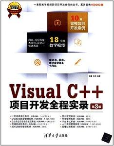 Visual C++ 項目開發全程實錄(第3版)-cover