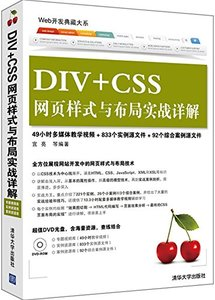 DIV+CSS 網頁樣式與佈局實戰詳解-cover