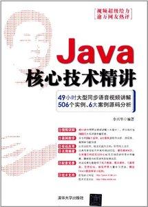 Java 核心技術精講-cover