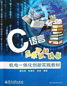 機電一體化創新實踐教材—C語言原來可以這樣學-cover
