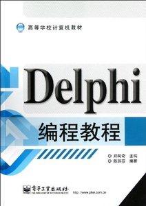 Delphi 編程教程-cover