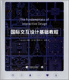 國際交互設計基礎教程 (The Fundamentals of Interactive Design)