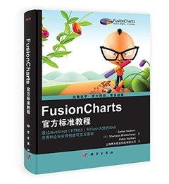FusionCharts 官方標準教程-通過 JavaScript (HTML5) 和 Flash 為您的 Web 應用和企業應用創建可交互圖表-cover