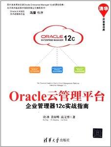 Oracle 雲管理平臺-企業管理器 12c 實戰指南-cover