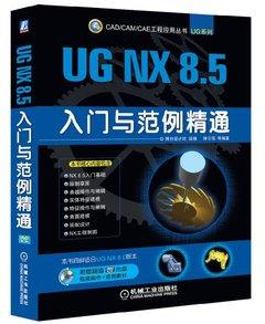 UG NX 8.5 入門與範例精通-cover