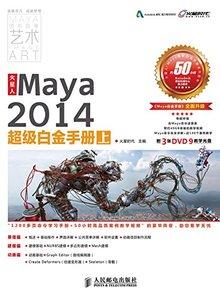 火星人 Maya 2014 超級白金手冊(上)-cover