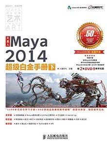 火星人 Maya 2014 超級白金手冊(下)-cover