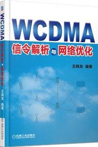 WCDMA 信令解析與網絡優化-cover