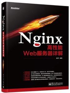 Nginx 高性能 Web 服務器詳解-cover