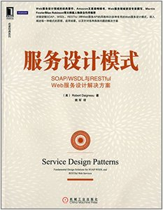 服務設計模式-SOAP/WSDL 與 RESTful Web 服務設計解決方案(Service Design Patterns: Fundamental Design Solutions for SOAP/WSDL and RESTful Web Services)-cover