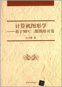 電腦圖形學-基於 MFC 三維圖形開發-cover