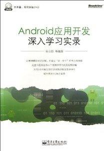 Android 應用開發深入學習實錄-cover