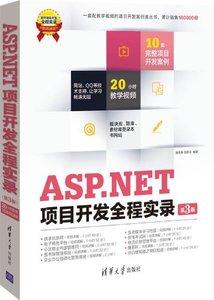 ASP.NET 項目開發全程實錄(附光盤第3版)-cover