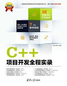 C++ 項目開發全程實錄-cover